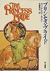 プリンセス・ブライド